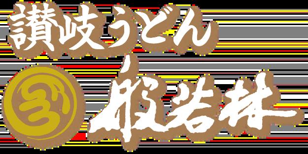 般若林ロゴ